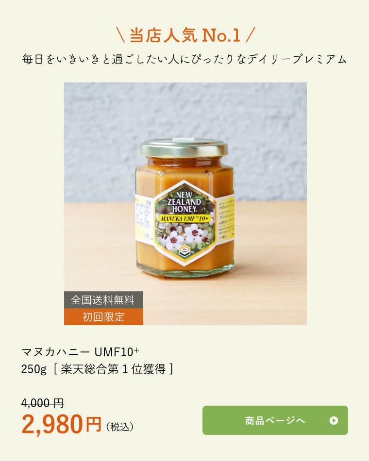 マヌカUMF10+商品ページへ