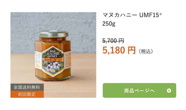 マヌカUMF15+商品ページへ