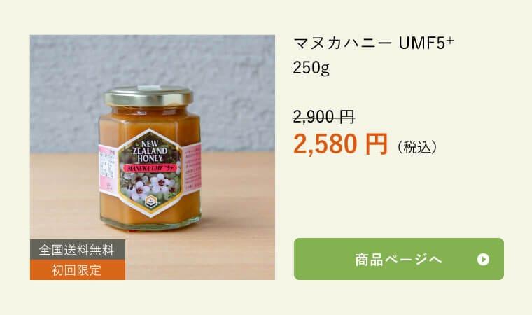 マヌカUMF5+商品ページへ