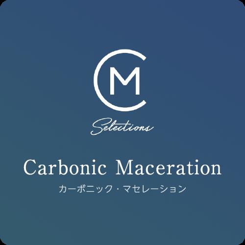 Carbonic Maceration カーボニック・マセレーション