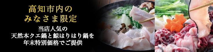 天然くえ鍋+鯨はりはり鍋