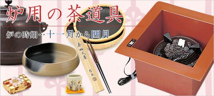 炉用の茶道具
