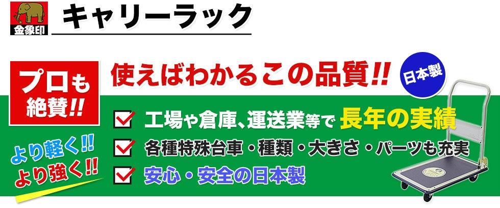 金象印のキャリーラック(台車) - プロも絶賛の品質/日本製「工場・倉庫・運送業等で長年の実績」