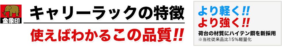 金象印のキャリーラック(台車) - キャリーラックの特徴「より軽く!より強く!」