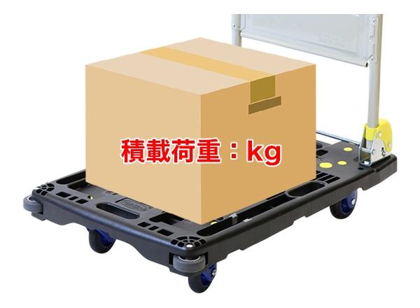 積載荷重で選ぶ