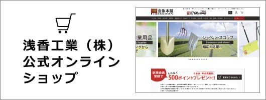 浅香工業(株)公式オンラインショップ