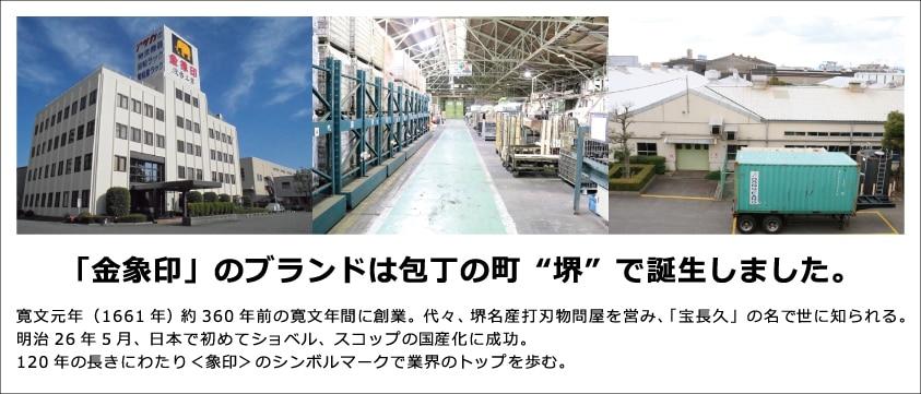"""「金象印」のブランドは包丁の町""""堺""""で誕生しました。"""