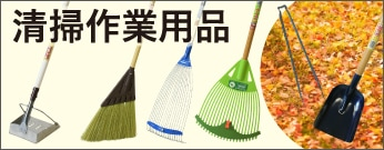 清掃作業用品