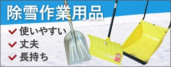 除雪作業用品