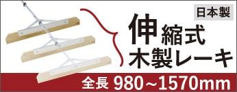 伸縮式木製レーキ