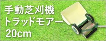 手動芝刈り機トラッドモアー 20cm
