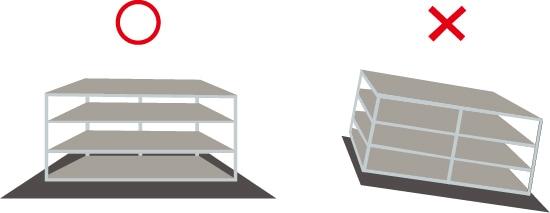 各種スチール棚を設置される際には、必ずスチール棚が水平に保たれるように設置してください。スチール棚の転倒や積載物の荷崩れの原因になります。