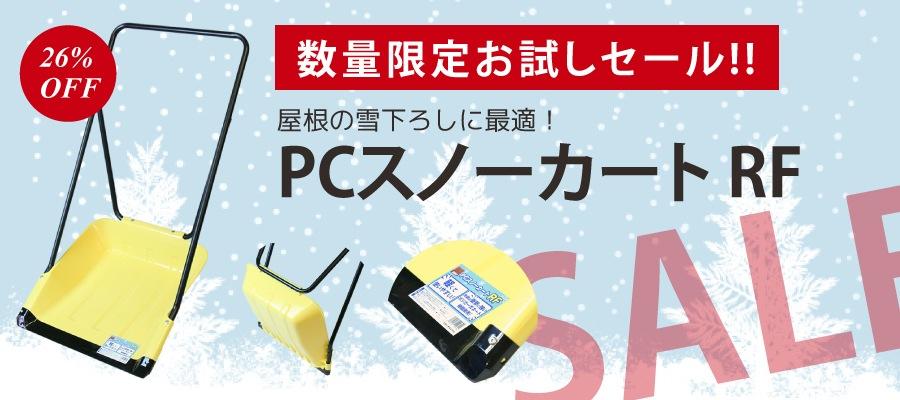 PCスノーカート RF