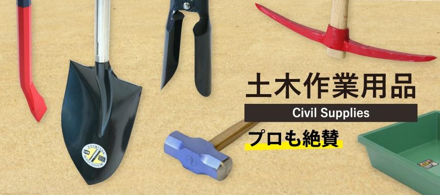 土木作業用品