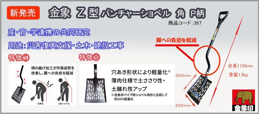 Z型パンチャーショベル