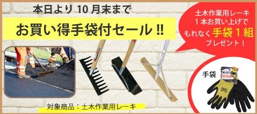 土木作業用レーキ手袋付セール