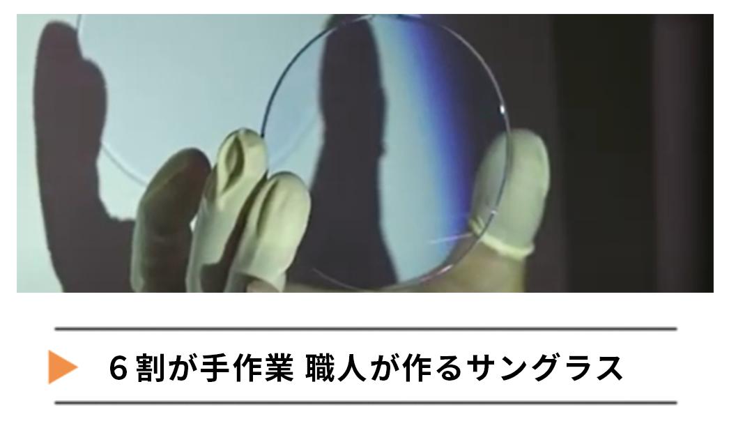 6割が手作業 職人が作るサングラス