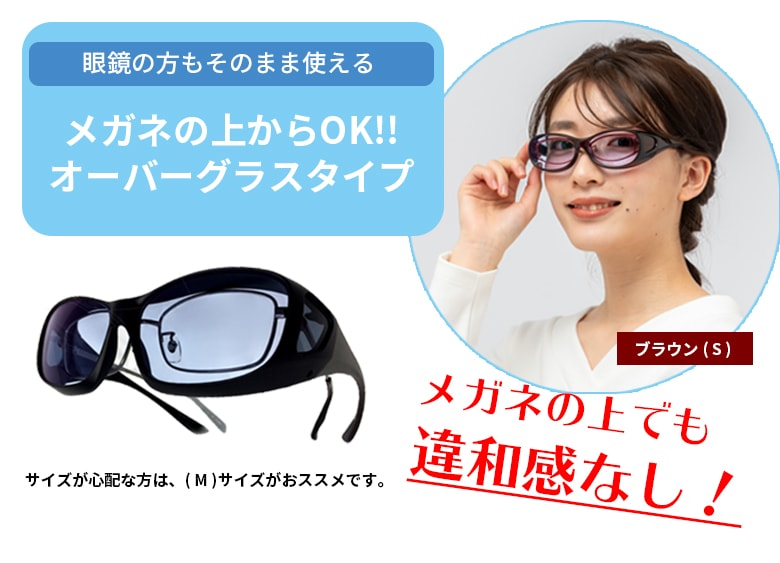 メガネの方もそのまま使える メガネの上からでもかけれるオーバーグラスタイプ