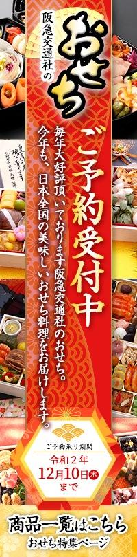 阪急交通社のおせち 2021年の阪急交通社のおせち特集、日本全国の美味しいおせち料理をお届けします。阪急交通社がおすすめするおせち料理で新しい年を贅沢にお迎えください。