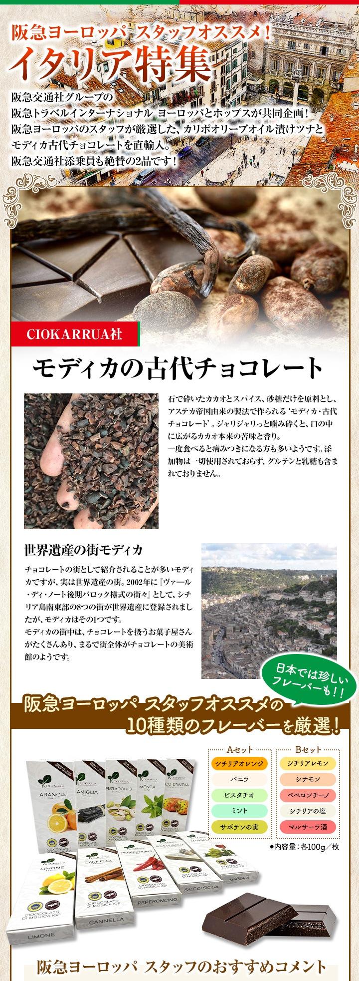 【阪急ヨーロッパ スタッフオススメ!】モディカ 古代チョコレート
