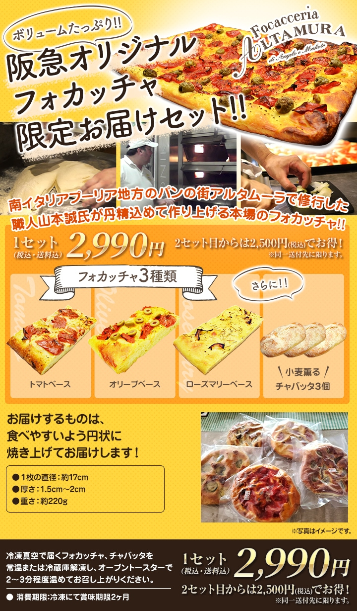 ボリュームたっぷり阪急オリジナルフォカッチャお届け限定セット(冷凍・保存期間約2ヶ月)