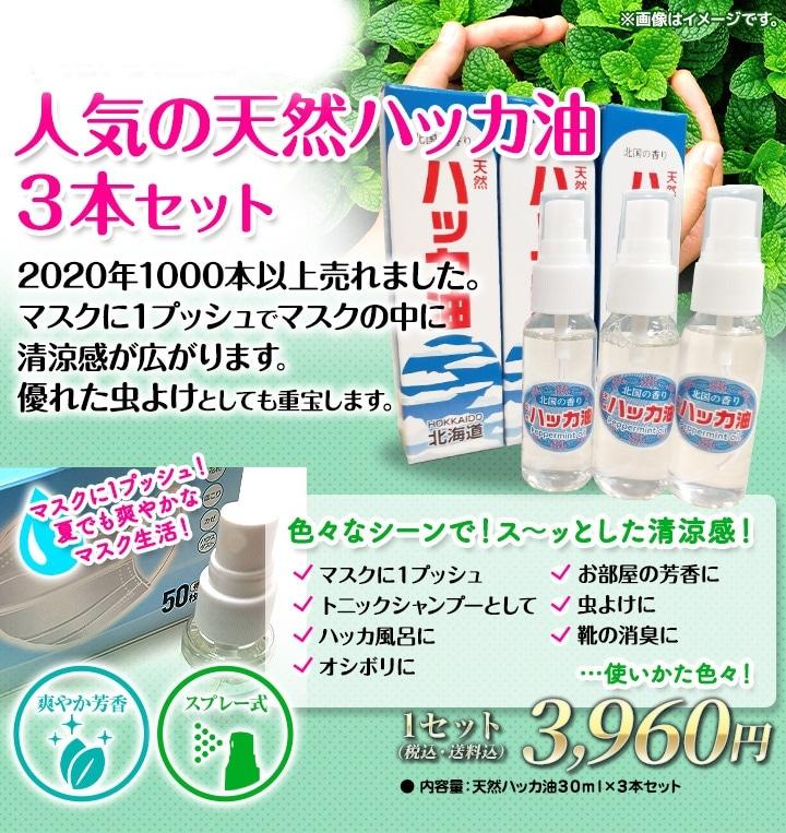 北海道から人気の天然ハッカ3本セット ★送料込★
