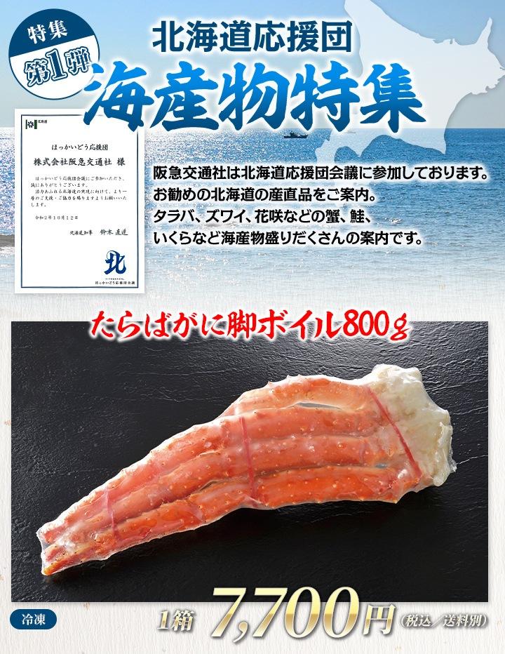 【北海道応援団特集:パート1】たらばがに脚ボイル800g (冷凍)