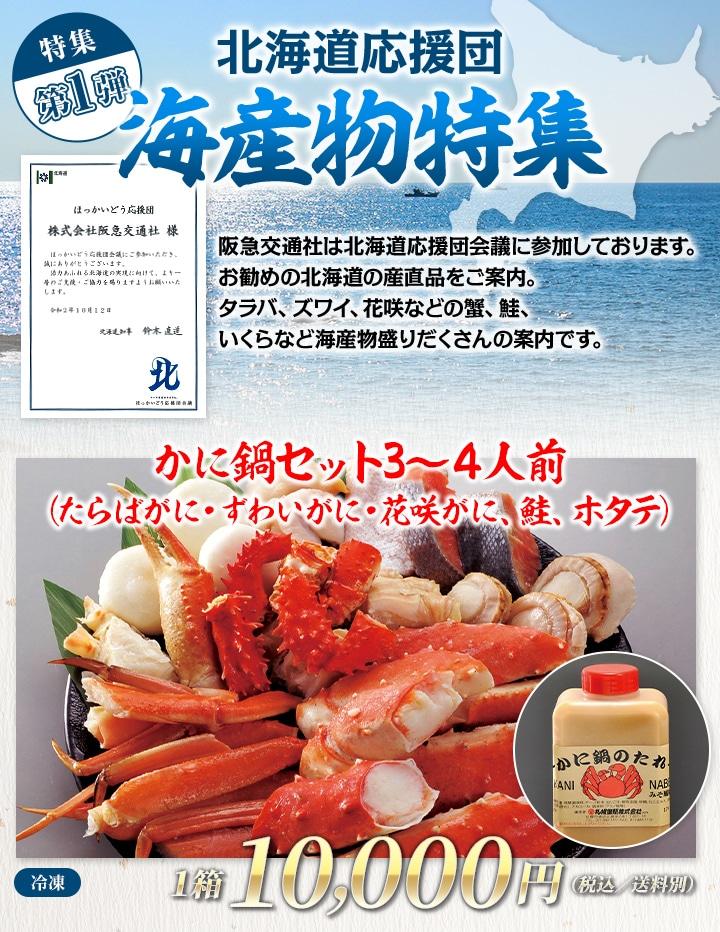 【北海道応援団特集:パート1】かに鍋セット3〜4人前(たらばがに・ずわいがに・花咲がに、鮭、ホタテ)