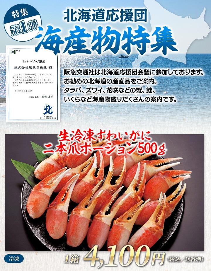【北海道応援団特集:パート1】生冷凍ずわいがに二本爪ポーション500g(冷凍)