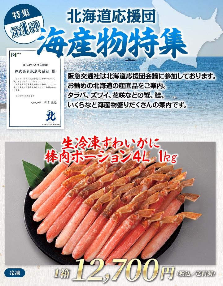 【北海道応援団特集:パート1】生冷凍ずわいがに棒肉ポーション4L 1kg(冷凍)