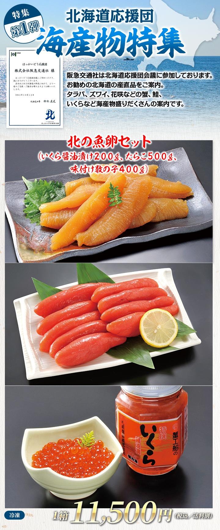 【北海道応援団特集:パート1】北の魚卵セット(いくら醤油漬け200g、たらこ500g、味付け数の子400g)