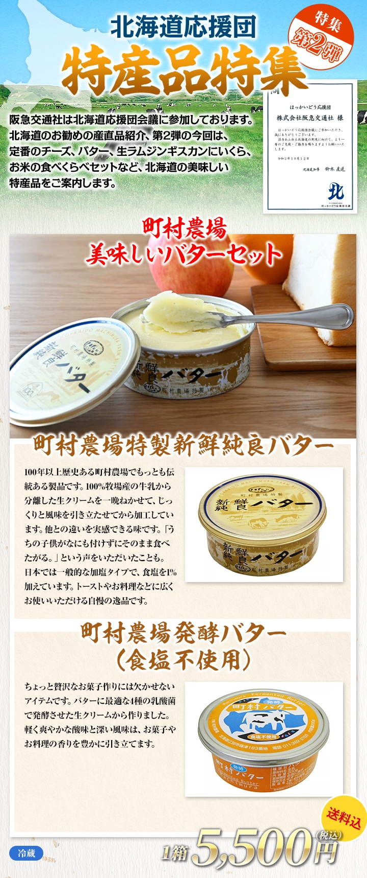 【北海道応援団特集:パート2】町村農場美味しいバターセット ★ 送料込 ★