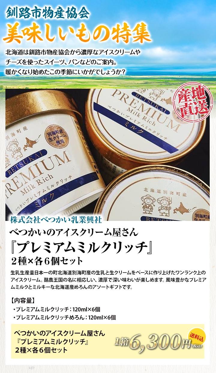 【釧路市物産協会:美味しいもの特集】べつかいのアイスクリーム屋さん 『プレミアムミルクリッチ』2種×各6個セット ★送料込★