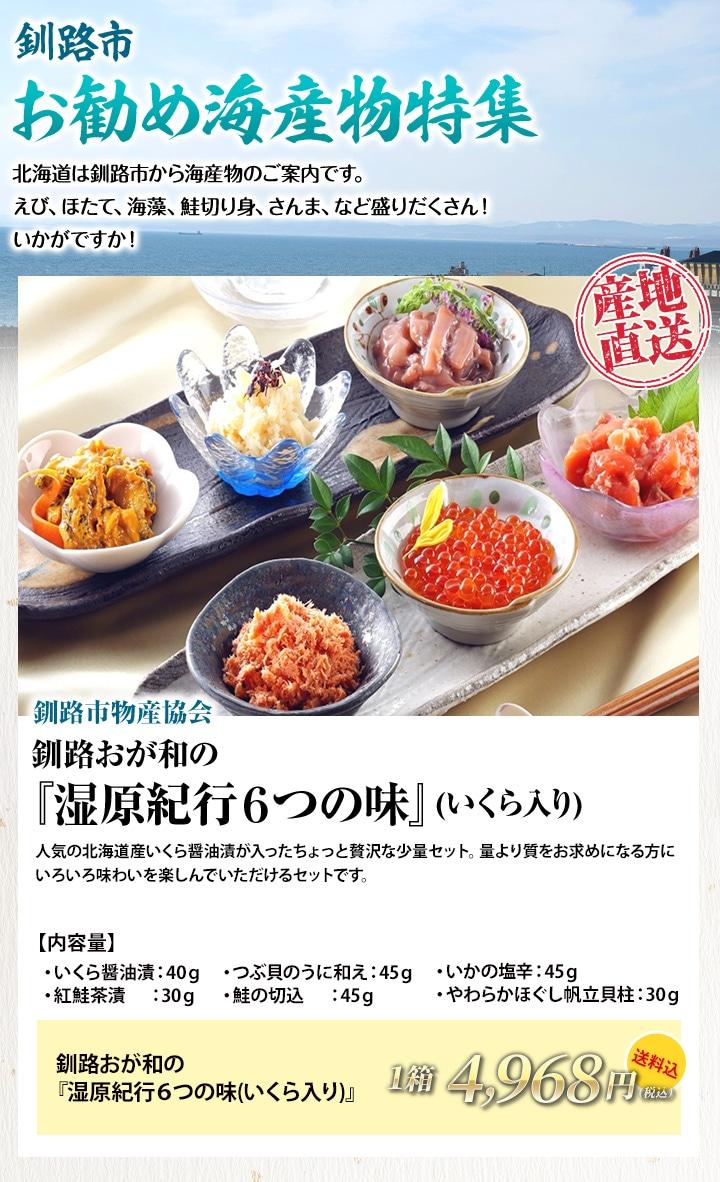 【釧路市観光協会:お勧め海産物特集】釧路おが和の『湿原紀行6つの味(いくら入り)』 ★送料込★