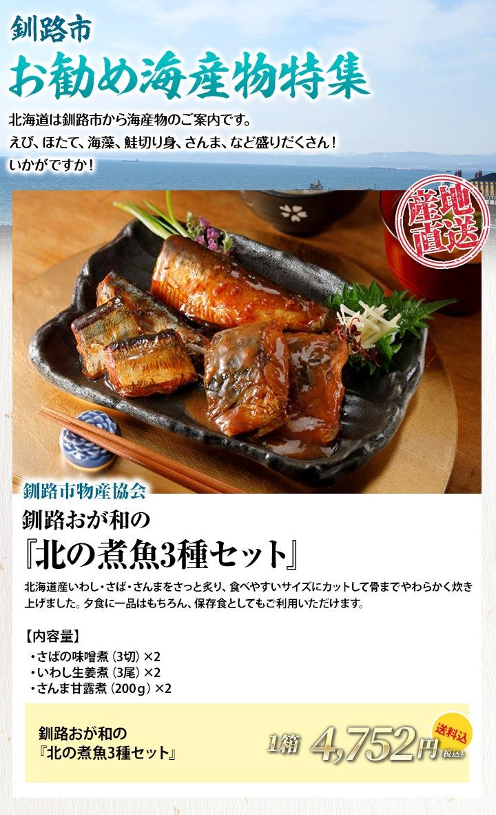 【釧路市観光協会:お勧め海産物特集】釧路おが和の『北の煮魚3種セット』 ★送料込★