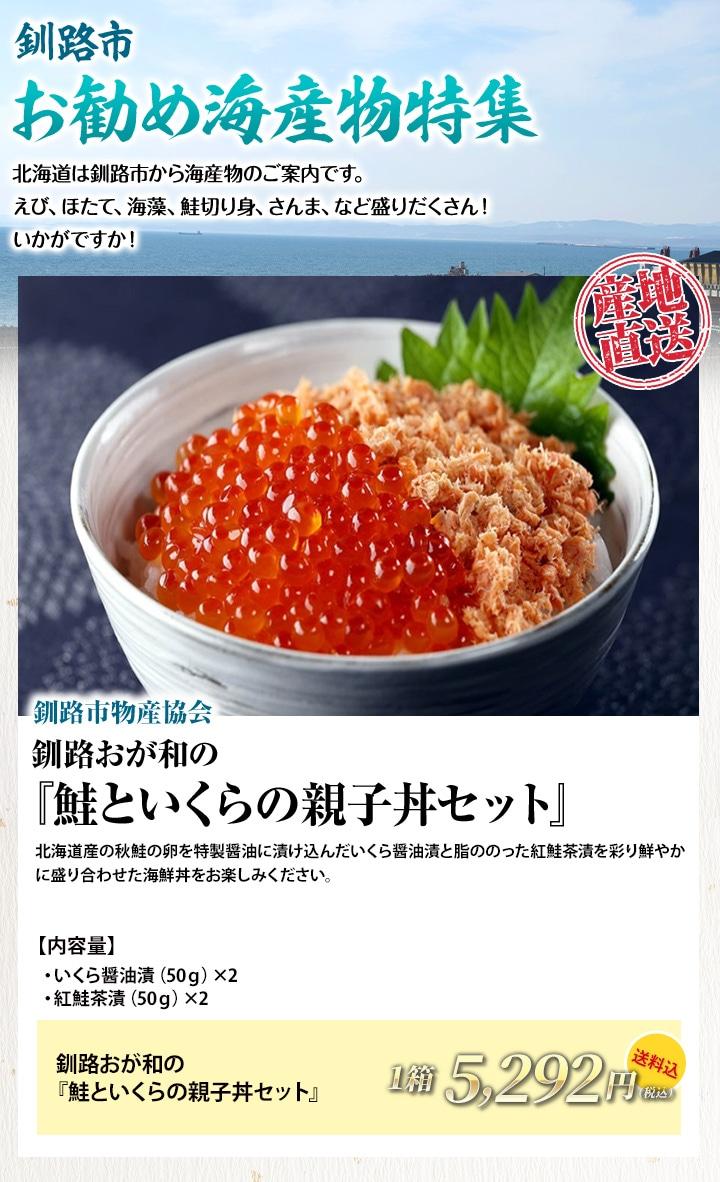 【釧路市観光協会:お勧め海産物特集】釧路おが和の『鮭といくらの親子丼セット』 ★送料込★