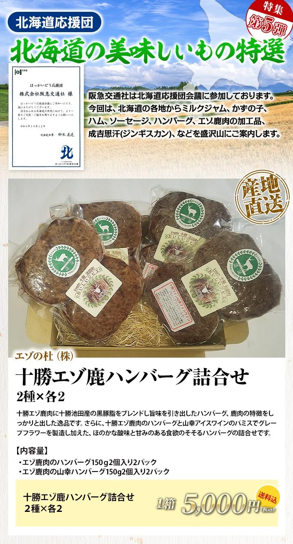 【北海道応援団特集:パート5】十勝エゾ鹿肉ハンバーグ詰め合わせ2種×各2 ★送料込★