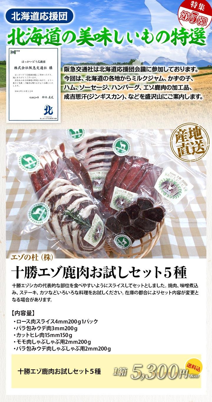 【北海道応援団特集:パート5】十勝エゾ鹿肉お試しセット5種 ★送料込★