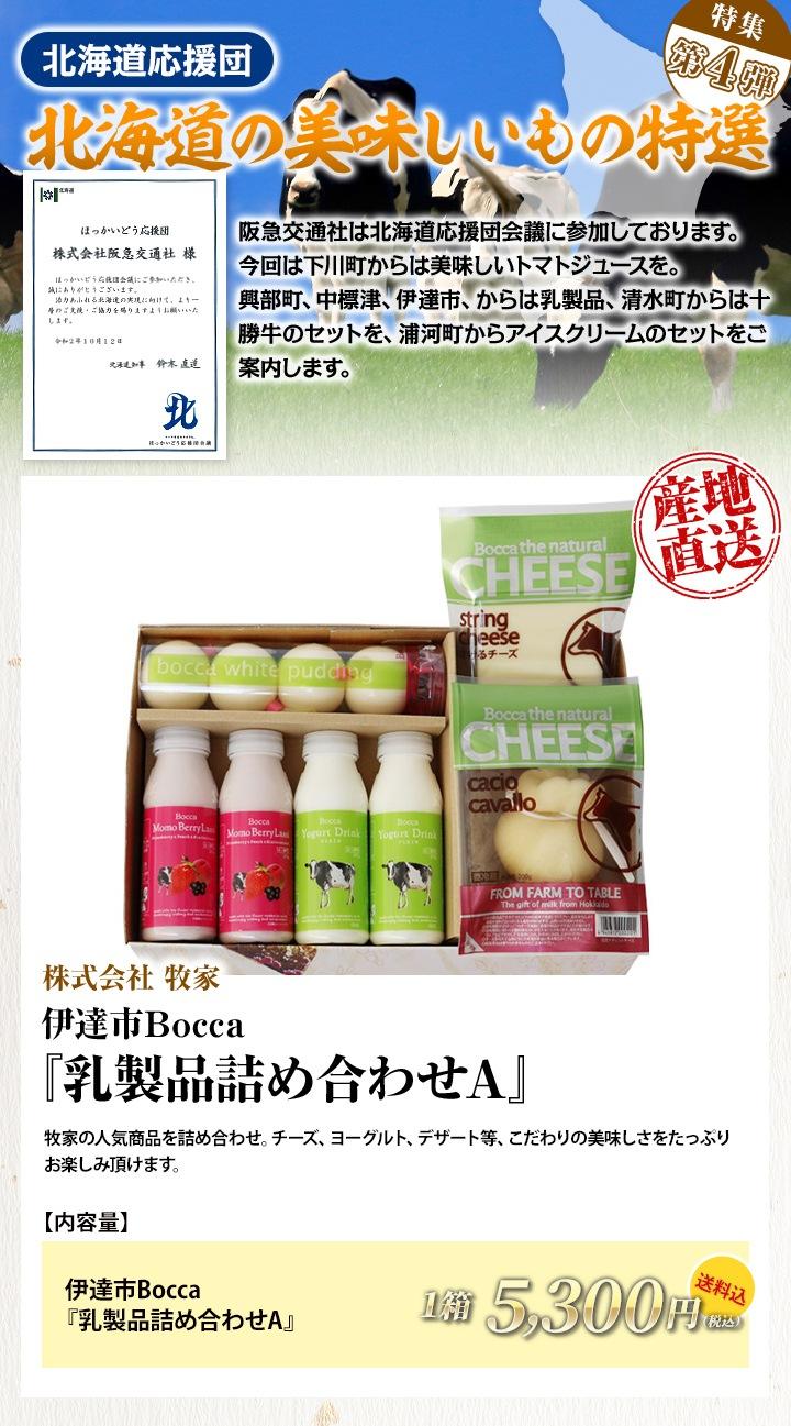 【北海道応援団特集:パート4】伊達市Bocca 『乳製品詰め合わせA』★送料込★