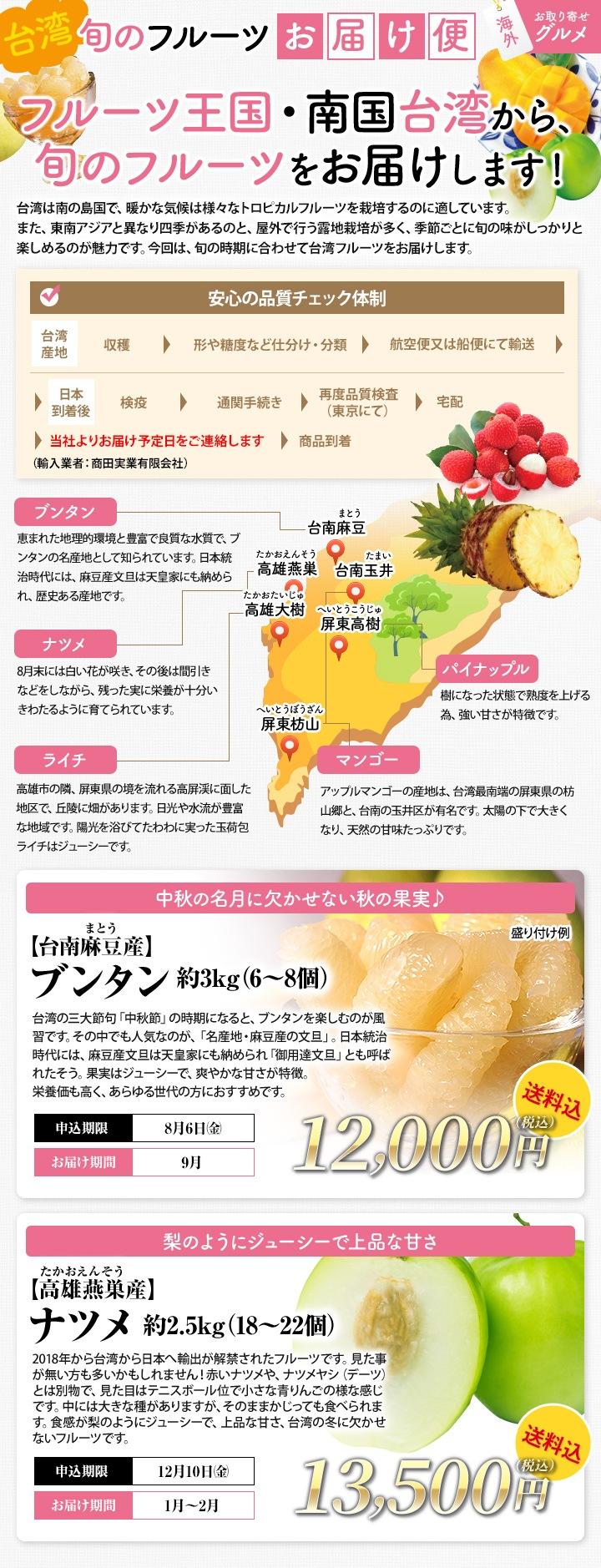 【お取り寄せグルメ】台湾旬のフルーツお届け便 ★送料込★