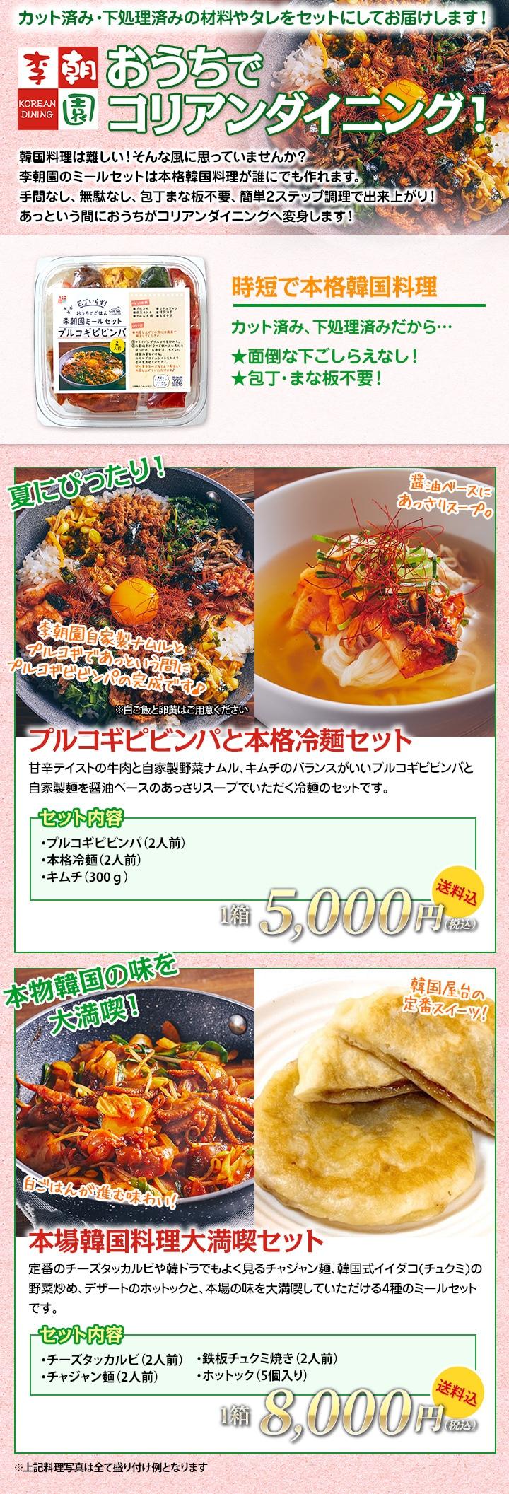 【時短で本格韓国料理!】おうちで コリアンダイニング! ★送料込★