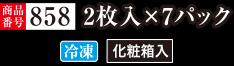 北海道産焼サバ西京漬切身