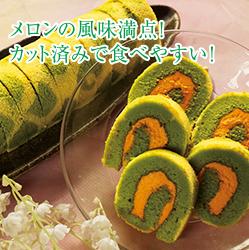 富良野メロンケーキ