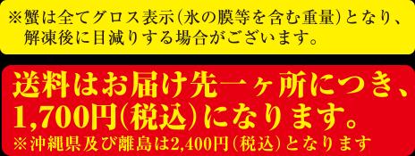 送料はお届け先一ヶ所につき、1,700円(税込)となります。※沖縄県及び離島は2,400円となります。