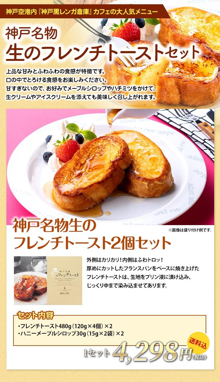 【神戸名物】生のフレンチトーストセット ★送料込★