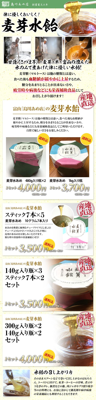 富山『島川あめ店』の【麦芽水飴】 ★送料込★