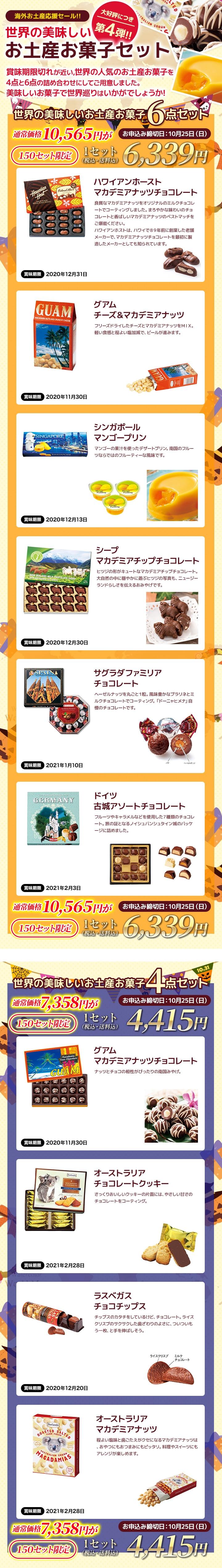 【訳アリ!】第4弾 世界の美味しいお土産お菓子の詰め合わせ