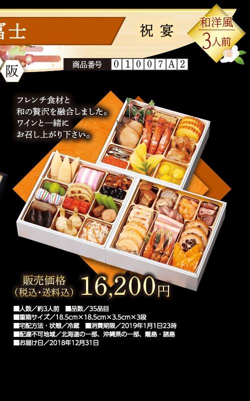 【阪急交通社のおせち】一冨士 祝宴【送料込】