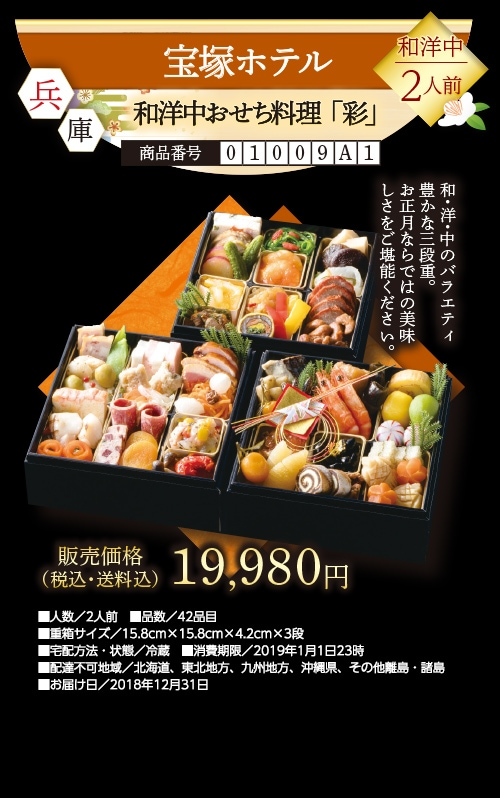 【阪急交通社のおせち】宝塚ホテル 和洋中おせち料理「彩」【送料込】