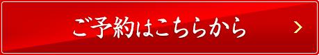 【阪急交通社のおせち】ぎをん や満文2段重【送料込】 ご予約はこちらから